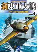 新東亜大戦4(学研M文庫)