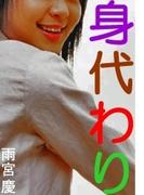 身代わり(愛COCO!)