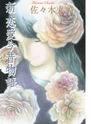 佐々木丸美コレクション10 新恋愛今昔物語