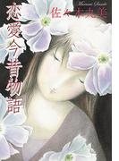 佐々木丸美コレクション9 恋愛今昔物語