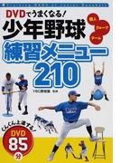 DVDでうまくなる!少年野球練習メニュー210 個人 グループ チーム