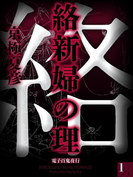 絡新婦の理(1)(電子百鬼夜行)