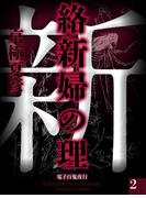 絡新婦の理(2)(電子百鬼夜行)