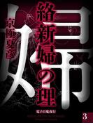 絡新婦の理(3)(電子百鬼夜行)