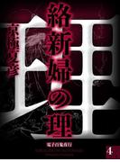 絡新婦の理(4)(電子百鬼夜行)