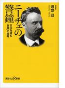 ニーチェの警鐘 日本を蝕む「B層」の害毒(講談社+α新書)