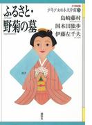 ふるさと・野菊の墓(21世紀版少年少女日本文学館)