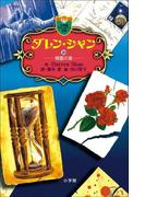 ダレン・シャン10 精霊の湖(小学館ファンタジー文庫)