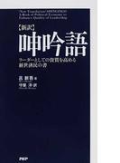 呻吟語 新訳 リーダーとしての資質を高める経世済民の書