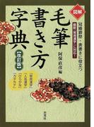 図解毛筆書き方字典 冠婚葬祭・表書きに役立つ 「常用漢字」「人名漢字」「ひらがな」「カタカナ」 改訂版