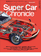 MFi特別編集 SCC1 ジャパニーズ・ヒストリックのテクノロジー(Motor Fan別冊)