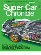 MFi特別編集 SCC2 スーパーカーのテクノロジー(Motor Fan別冊)