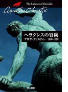 ヘラクレスの冒険(クリスティー文庫)