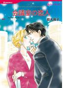 会議室の恋人(ハーレクインコミックス)