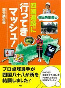 四元奈生美の 四国遍路に行ってきマッシュ!