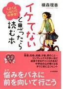 イケてないと思ったら読む本(YA心の友だちシリーズ)