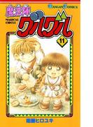 魔法陣グルグル11巻(ガンガンコミックス)