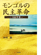 モンゴルの民主革命