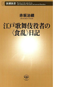 江戸歌舞伎役者の〈食乱〉日記(新潮新書)(新潮新書)