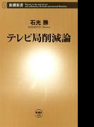 テレビ局削減論(新潮新書)(新潮新書)