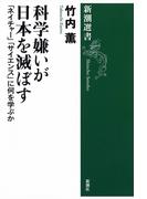 科学嫌いが日本を滅ぼす―「ネイチャー」「サイエンス」に何を学ぶか―(新潮選書)(新潮選書)