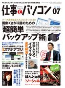 月刊仕事とパソコン2012年7月号