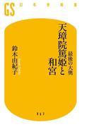 最後の大奥 天璋院篤姫と和宮(幻冬舎新書)