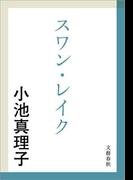 スワン・レイク(文春文庫)