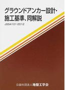 グラウンドアンカー設計・施工基準,同解説 JGS4101−2012 地盤工学会基準
