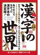 漢字の世界(イースト雑学シリーズ)