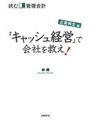 読む管理会計 企業再生編 「キャッシュ経営」で会社を救え!