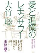 愛と追憶のレモンサワー(扶桑社BOOKS)
