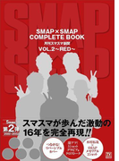 SMAP×SMAP COMPLETE BOOK 月刊スマスマ新聞 VOL.2 RED