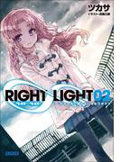 RIGHT∞LIGHT2 いじわるな占い師のちいさなワガママ(イラスト簡略版)(ガガガ文庫)