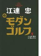 江連忠 新モダンゴルフ(1)(ゴルフダイジェストコミックス)