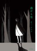 逃げる男(F×COMICS)