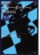 ハリー・ポッターと賢者の石 1−2