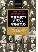 黄金時代のカリスマ指揮者たち フルトヴェングラーからヴァントまで 聴き巧者が熱く語る