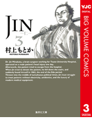 JIN―仁― 3(ヤングジャンプコミックスDIGITAL)