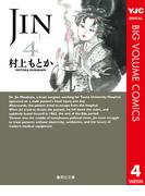 JIN―仁― 4(ヤングジャンプコミックスDIGITAL)