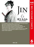 JIN―仁― 6(ヤングジャンプコミックスDIGITAL)