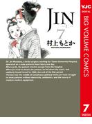 JIN―仁― 7(ヤングジャンプコミックスDIGITAL)