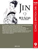 JIN―仁― 9(ヤングジャンプコミックスDIGITAL)
