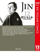 JIN―仁― 12(ヤングジャンプコミックスDIGITAL)