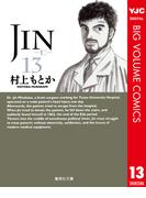 JIN―仁― 13(ヤングジャンプコミックスDIGITAL)