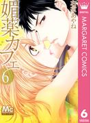 媚薬カフェ 6(マーガレットコミックスDIGITAL)