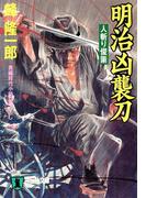 明治凶襲刀――人斬り俊策(祥伝社文庫)