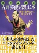「通」になれる 古典芸能を楽しむ本(PHP文庫)