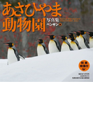 あさひやま動物園写真集 ペンギン編