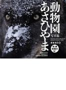 あさひやま動物園写真集 オオカミ編